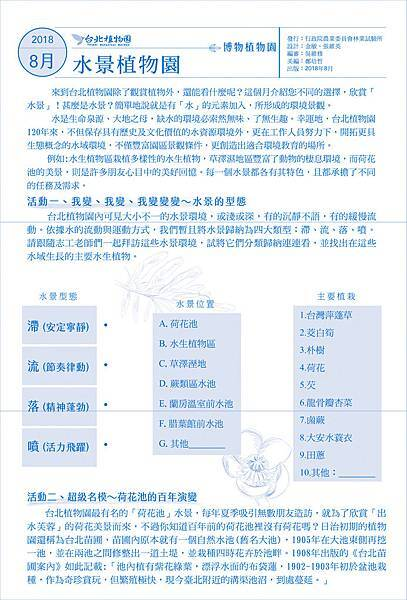 8月學習單正PANTONE_285_C_.jpg