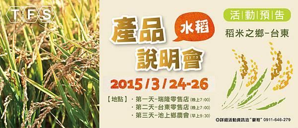 1040324-26_台東水稻說明會活動預告.jpg