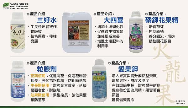 1041014_02-1_車城花絮_火龍果產品.jpg