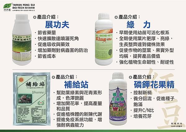 1041016_01-1_萬丹花絮_紅豆產品.jpg