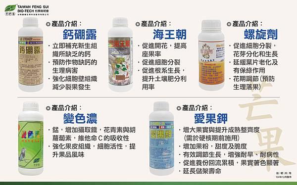 1041209-10_01-1_枋山花絮_芒果產品
