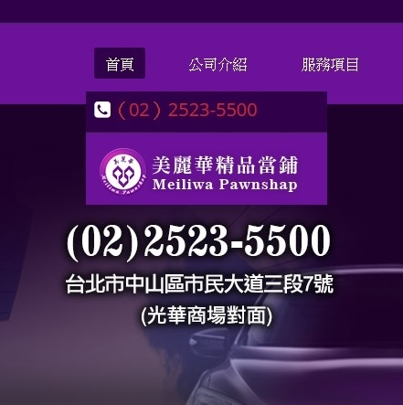 美麗華台北汽車借款