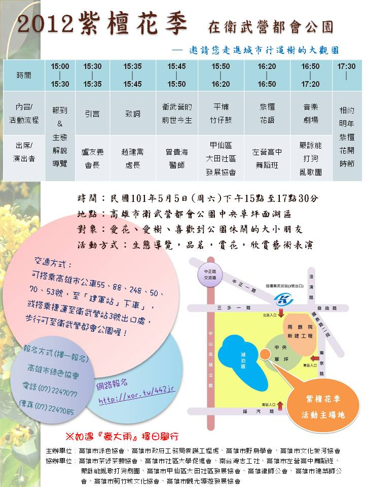 紫檀花季活動海報
