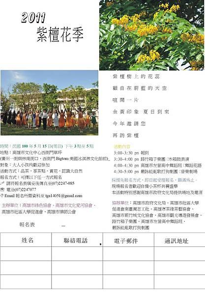 綠色協會  2011 紫檀花季.jpg