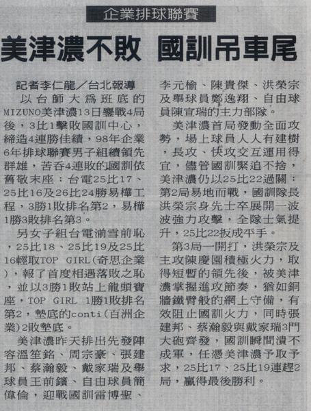 20091214_China Daily_C3.jpg