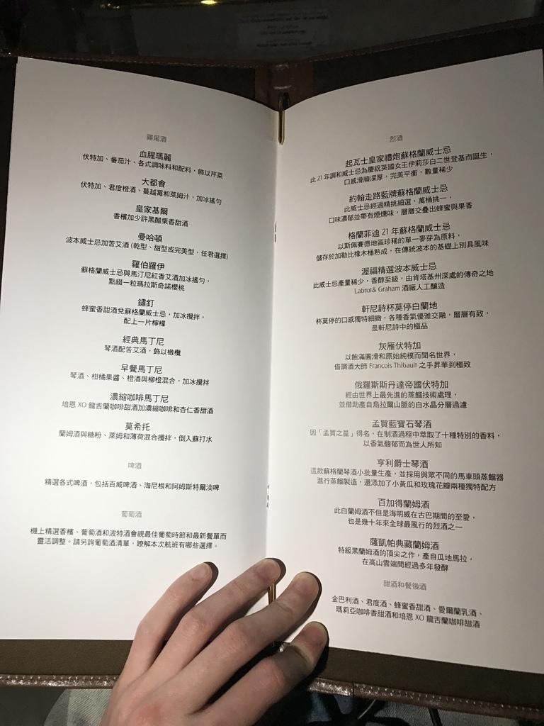 18菜單飲料單.JPG