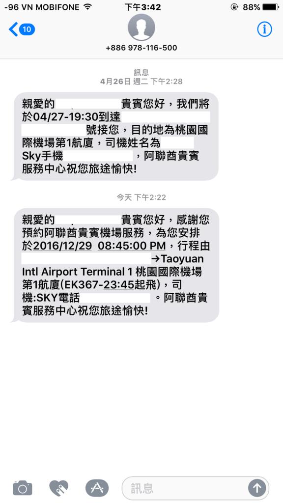 01-1送機簡訊.png