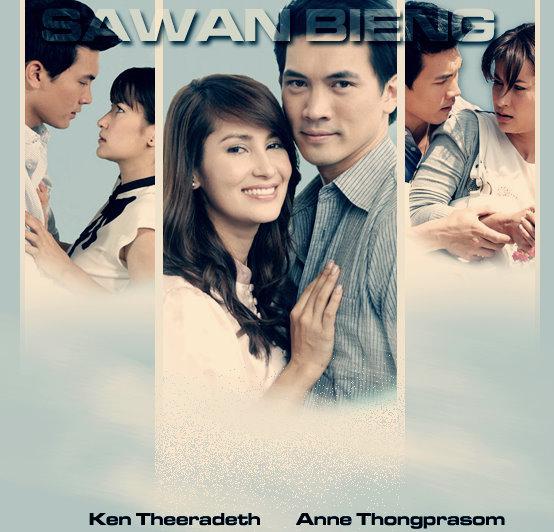 2008SawanBiang