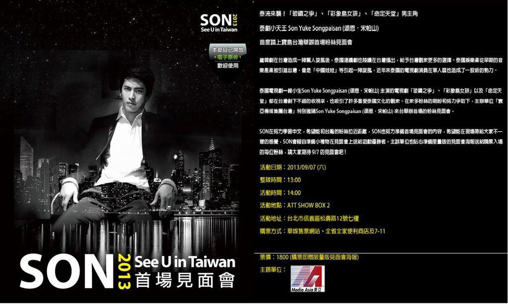 SON See U in Taiwan