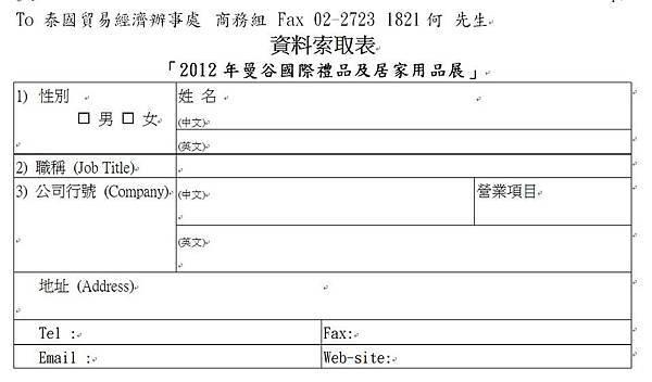 2012曼谷國際禮品及居家用品展 資料索取表