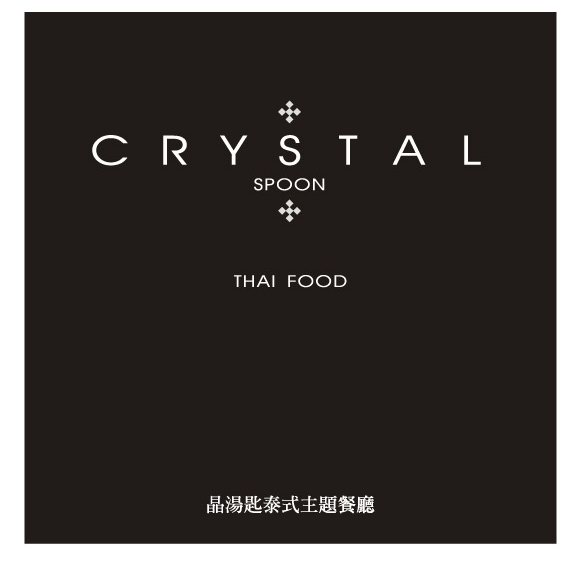 CRYSTAL SPOON