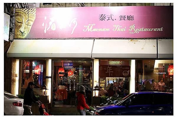 湄南河泰式餐廳