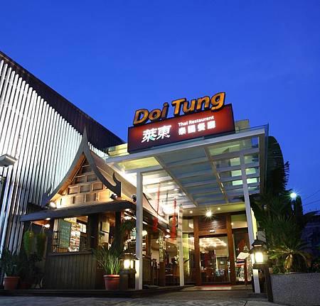 萊東泰國餐廳