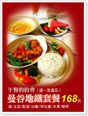 曼谷地鐵套餐