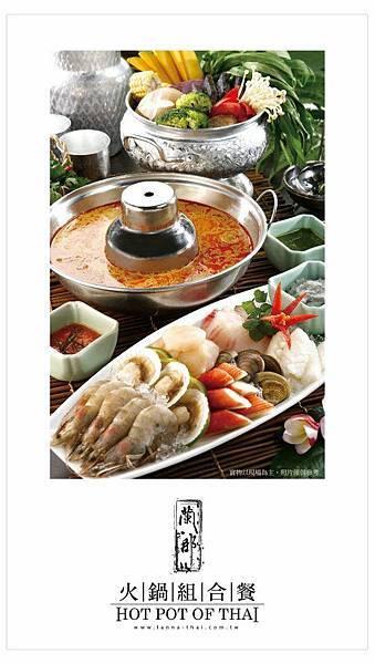 火鍋組合餐1