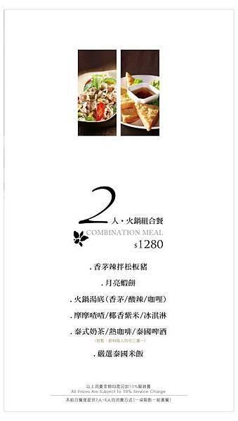 火鍋組合餐3