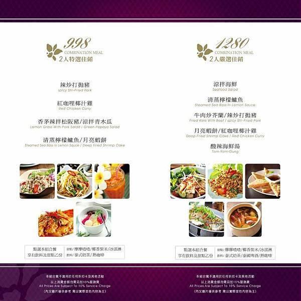 蘭那菜單1