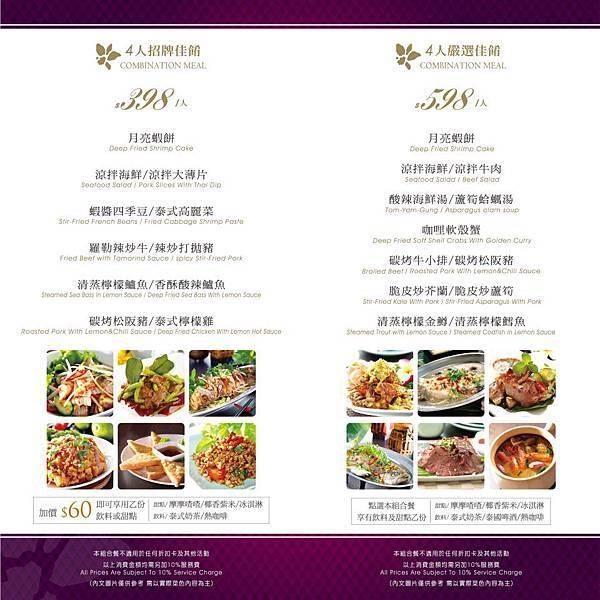 蘭那菜單3