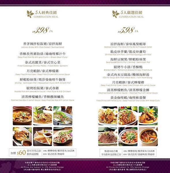 蘭那菜單4