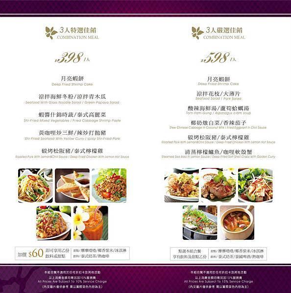 蘭那菜單2