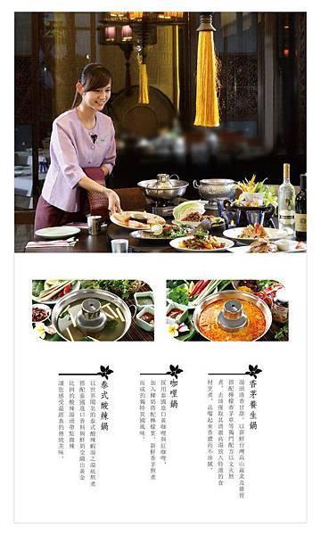 火鍋組合餐2