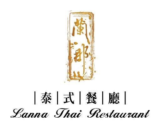 蘭那泰式餐廳(南崁店)