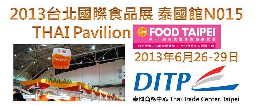 2013年台北國際食品展覽會