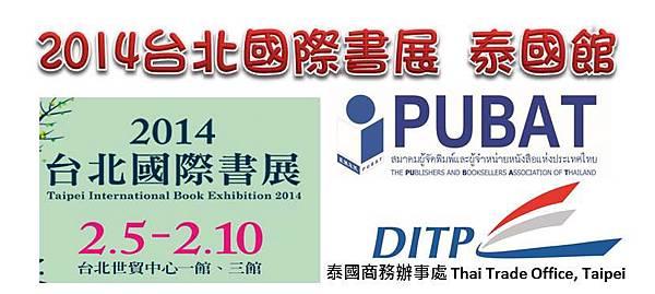 2014台北國際書展 泰國館