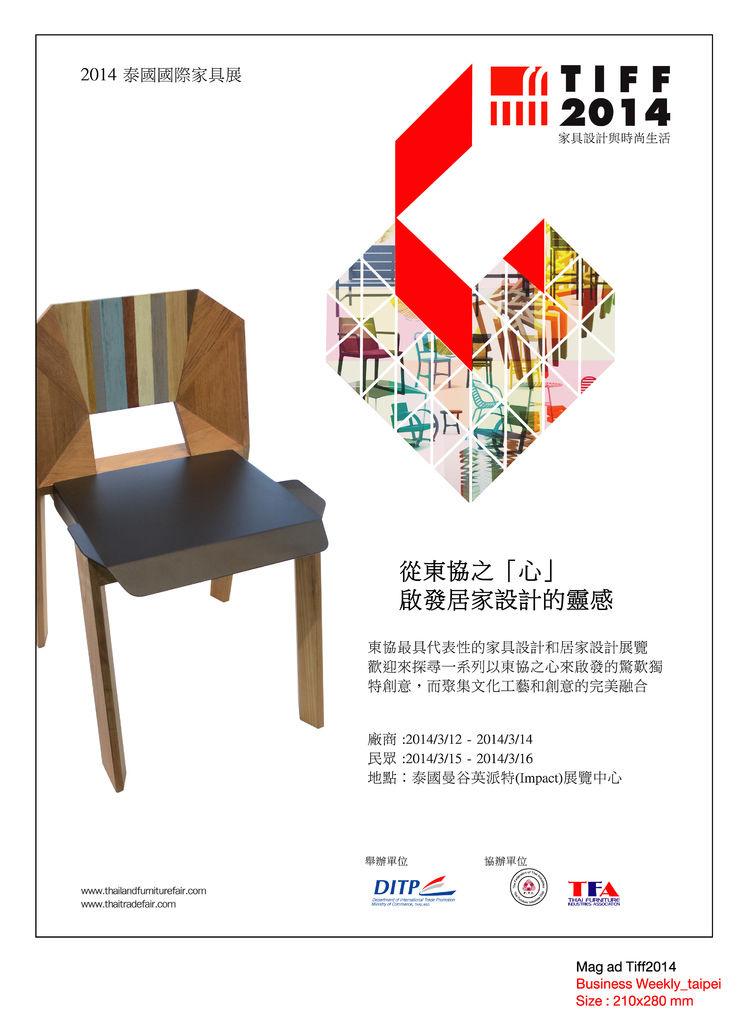2014年泰國國際家具展