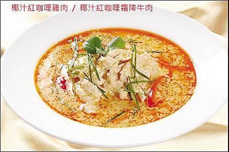 椰汁紅咖哩使用自泰國進口、正統的香料烹煮。圖片來源香米Home's官網