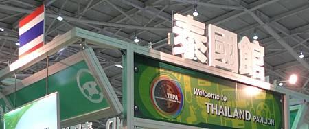 AMPA泰國館。圖片提供-泰國商務處