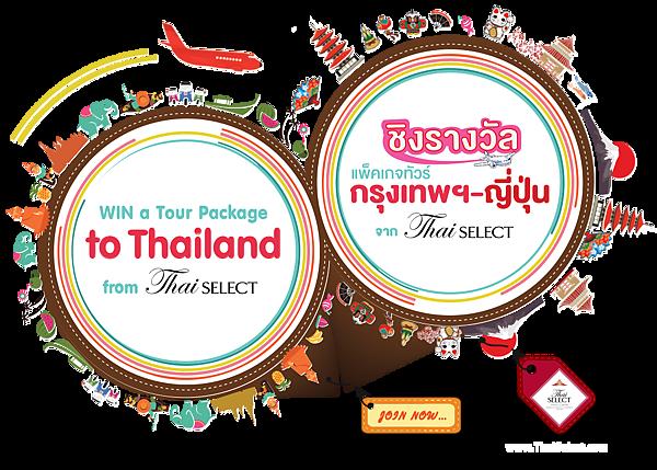 Thai Select 問卷抽獎
