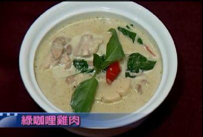 綠咖哩雞肉 照片提供 泰好吃Facebook