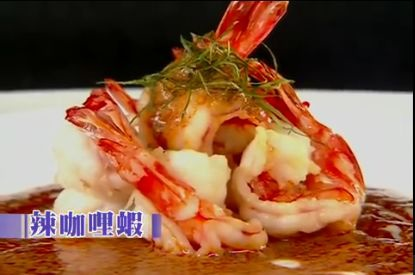 Spicy Curry Shrimp 圖片來源-泰精選官網