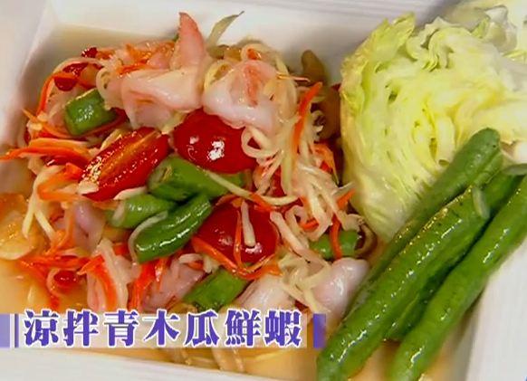涼拌青木瓜鮮蝦
