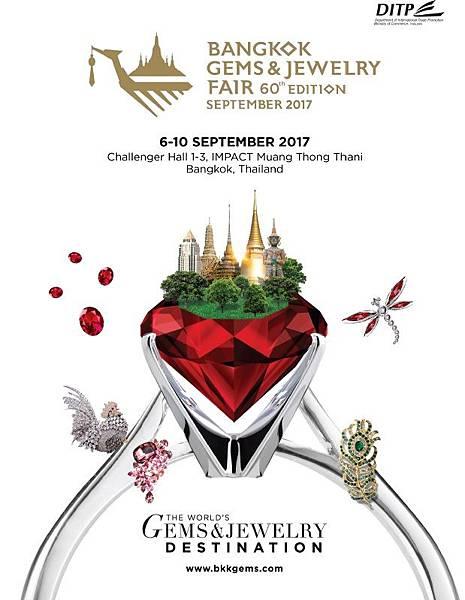 2017珠寶展1