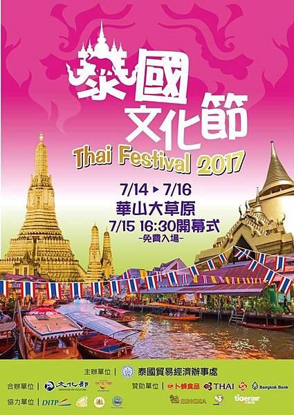 2017泰國文化節1
