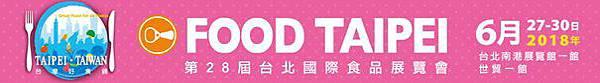 2018台北國際食品展-2