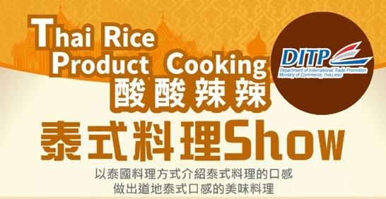 泰式料理 SHOW1