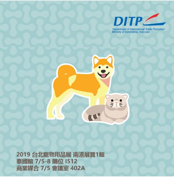 泰國寵物展.png