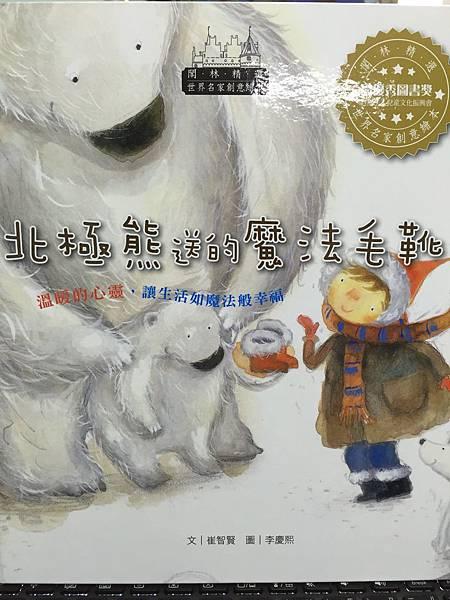 繪本 北極熊送的魔法毛靴