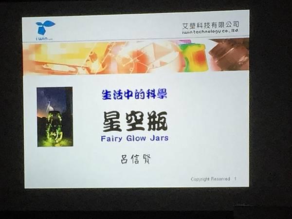 星空瓶Fairy Glow Jars @ 享實作樂