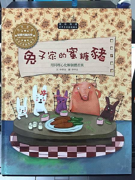 繪本推薦 兔子家的蜜糖豬
