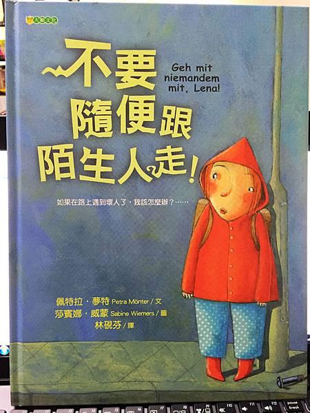 兒童安全繪本 不要隨便跟陌生人走