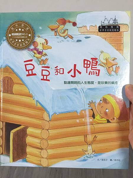 幼兒繪本推薦 豆豆和小鴨
