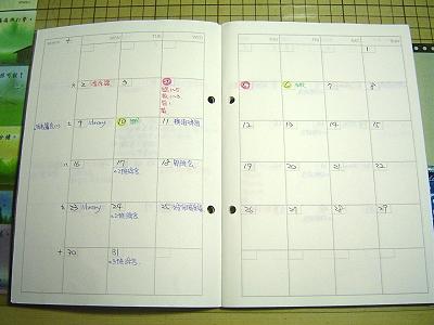 無印良品月行事曆內頁1