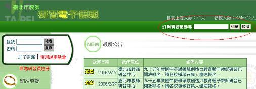 「台北市教師研習電子護照」首頁