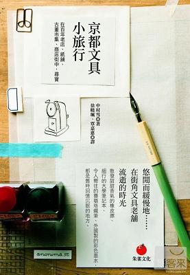 京都文具小旅行