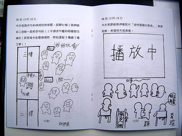 班級小日記內頁