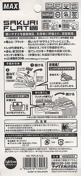 MAX HD10FL 平針釘書機